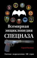 Книга Всемирная энциклопедия Спецназа. Элитные подразделения 100 стран