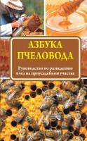 Книга Азбука пчеловода. Руководство по разведению пчел на приусадебном участке