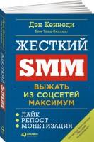 Книга Жесткий SMM. Выжать из соцсетей максимум