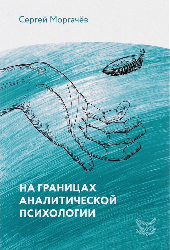 Купить На границах аналитической психологии, Сергей Моргачев, 978-5-86375-227-3