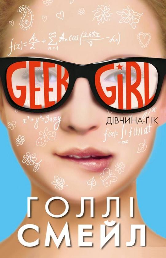 Купить Дівчина-ґік, Голлі Смейл, 978-617-7347-15-5