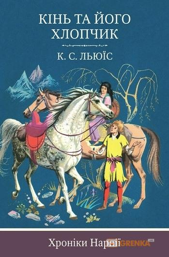 Хроніки Нарнії. Книга 3. Кінь та його хлопчик, Клайв Льюїс, 978-617-7409-97-6  - купить со скидкой