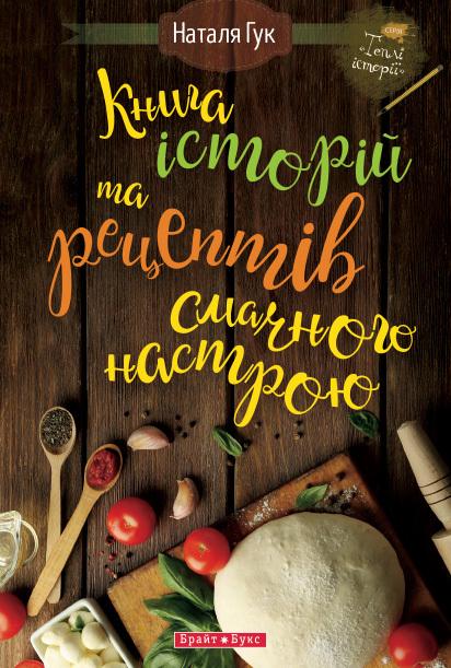 Купить Книга історій та рецептів смачного настрою, Наталя Гук, 978-617-7418-03-9
