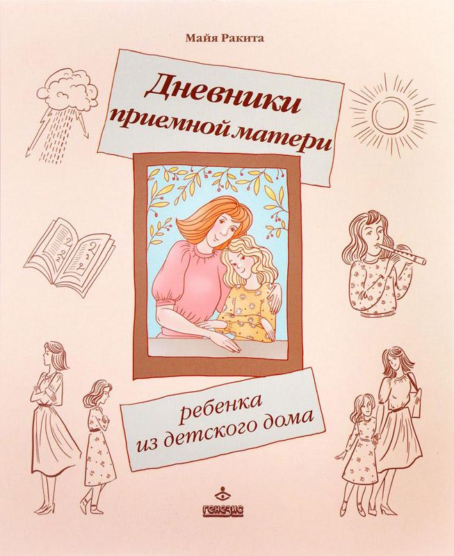 Дневники приемной матери ребенка из детского дома, Майя Ракита, 978-5-98563-460-0  - купить со скидкой
