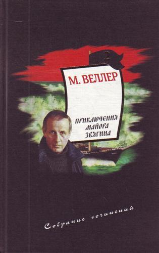 Купить Собрание сочинений. Т. 2. Приключения майора Звягина, Михаил Веллер, 978-5-17-057817-7