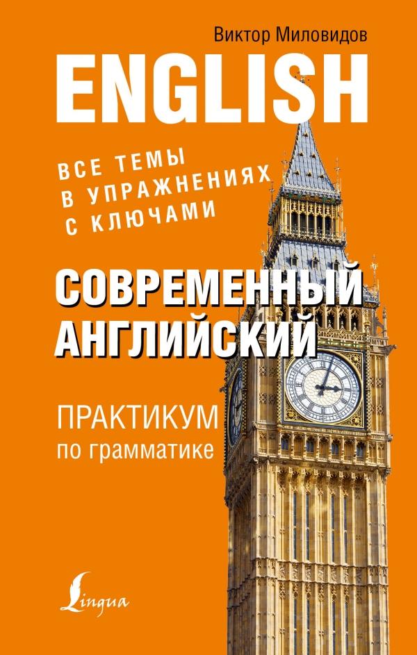 Купить Современный английский. Практикум по грамматике, Виктор Миловидов, 978-5-17-095412-4