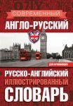 Книга Современный англо-русский русско-английский иллюстрированный словарь для начинающих