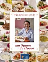 Книга Французская кухня от Эрика Ле Прово