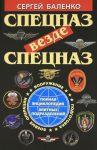 Книга Спецназ везде Спецназ. Полная энциклопедия элитных подразделений