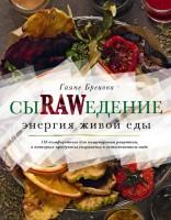Книга Сыроедение. Энергия живой еды. 116 комфортных рецептов, в которых продукты сохранены в естественном виде