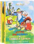 Книга Муфта, Полботинка и Моховая Борода (комплект из 2 книг)
