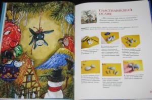 фото страниц Мастерская новогодних игрушек #3