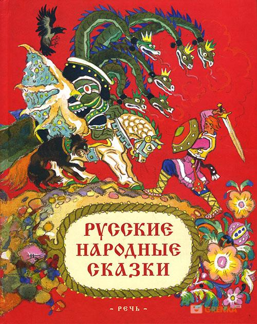 Купить Русские народные сказки, Алексей Толстой, 978-5-9268-2389-6