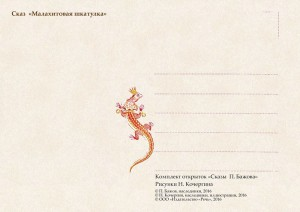 фото страниц Сказы Бажова (набор из 12 открыток) #9