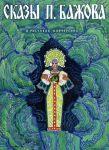 Книга Сказы Бажова (набор из 12 открыток)