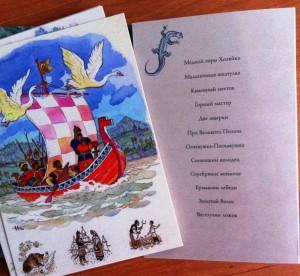 фото страниц Сказы Бажова (набор из 12 открыток) #8