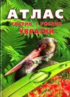 Книга Атлас тварин і рослин України: Ілюстроване енциклопедичне видання