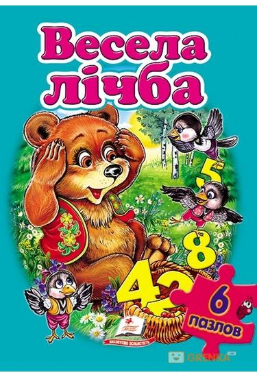 Купить Книжка-пазл. Весела лічба, Н. Томашевська, 978-966-913-353-3