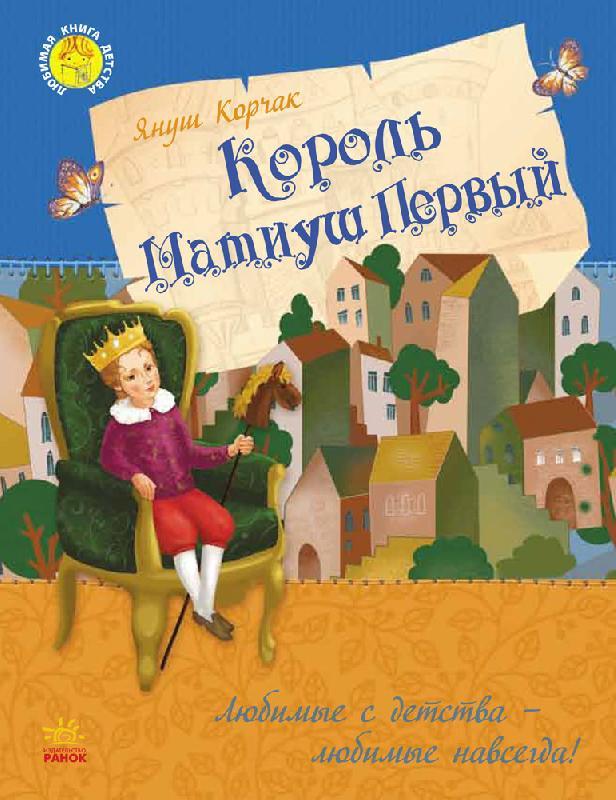 Купить Король Матиуш Первый, Януш Корчак, 978-617-09-2848-1