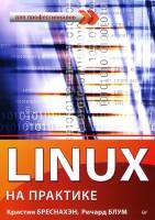 Книга Linux на практике