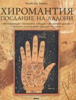 Книга Хиромантия. Послание на ладони