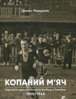 Книга Копаний м'яч