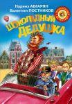 Книга Шоколадный дедушка