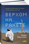 Книга Верхом на ракете. Возмутительные истории астронавта шаттла