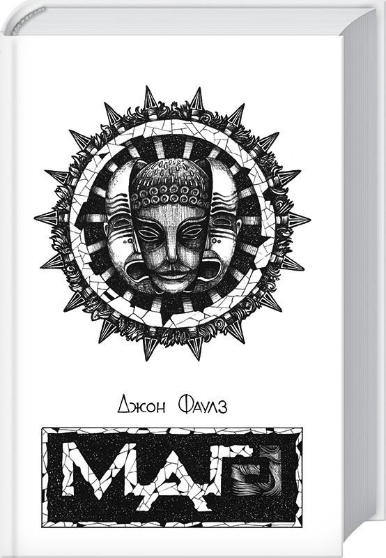 Купить Маг, Джон Фаулз, 978-617-12-1683-9