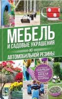 Книга Мебель и садовые украшения из автомобильной резины