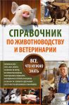 Книга Справочник по животноводству и ветеринарии. Все, что нужно знать