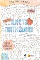 Книга Диета Пятнашки 2.0. Секретные материалы