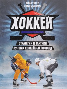 Книга Хоккей. Стратегии и тактики лучших хоккейных команд