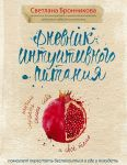 Книга Дневник интуитивного питания
