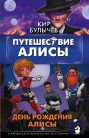 Книга Путешествие Алисы. День рождения Алисы