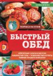 Книга Быстрый обед