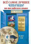 Книга Всё самое лучшее чтение на английском языке для мальчиков (+CD)