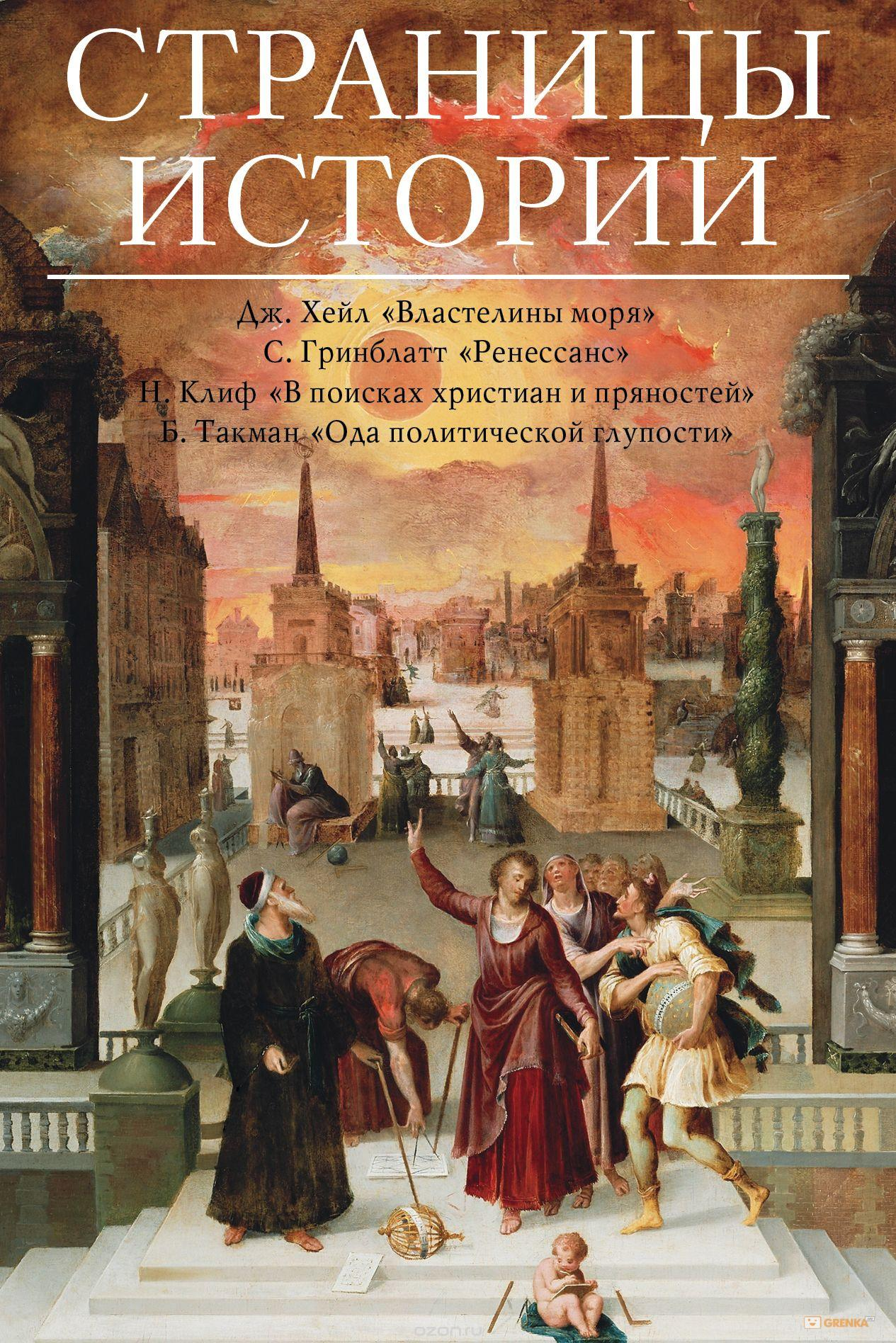 Купить Страницы истории. Комплект из 4-х книг, Стивен Гринблатт, 978-5-17-102015-6