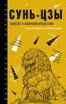 Книга Трактат о военном искусстве
