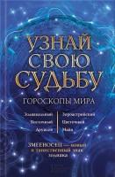 Книга Узнай свою судьбу. Гороскопы мира