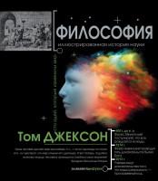 Книга Философия