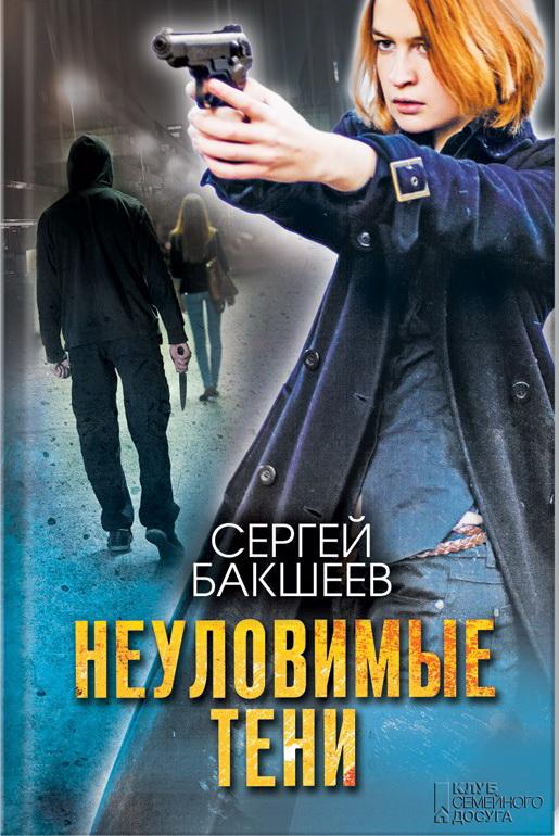 Купить Неуловимые тени, Сергей Бакшеев, 978-617-12-2288-5