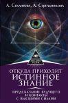 Книга Откуда приходит истинное Знание. Предсказание будущего и контакты с Высшими силами