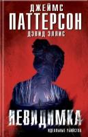 Книга Невидимка. Идеальные убийства