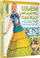 Книга Шьем модную одежду с Ольгой Никишичевой