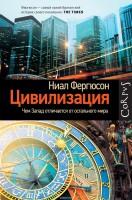 Книга Цивилизация. Чем Запад отличается от остального мира