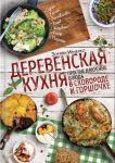 Книга Деревенская кухня: простые и вкусные блюда в сковороде и горшочке