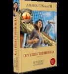 Книга Путешественница. Книга 2. В плену стихий