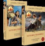 Книга Путешественница (супер-комплект из 2 книг)
