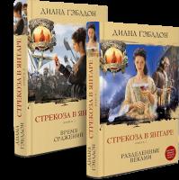 Книга Стрекоза в янтаре (супер-комплект из 2 книг)